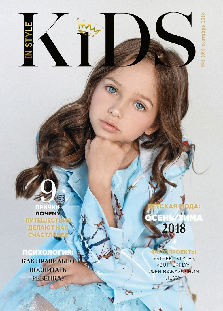 Глянцевый журнал KIDSinSTYLE