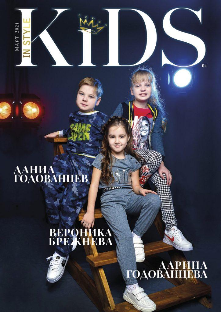 Съемка главной обложки мартовского выпуска KIDSinSTYLE в г.Новочеркасске
